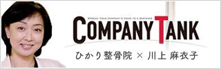 COMPANY TANK