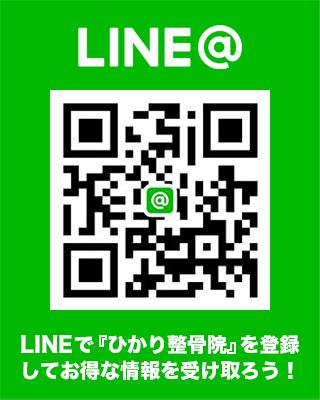 LINEで『ひかり整骨院』を登録してお得な情報を受け取ろう!